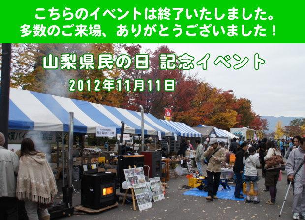 2012年 山梨県民の日 イベント