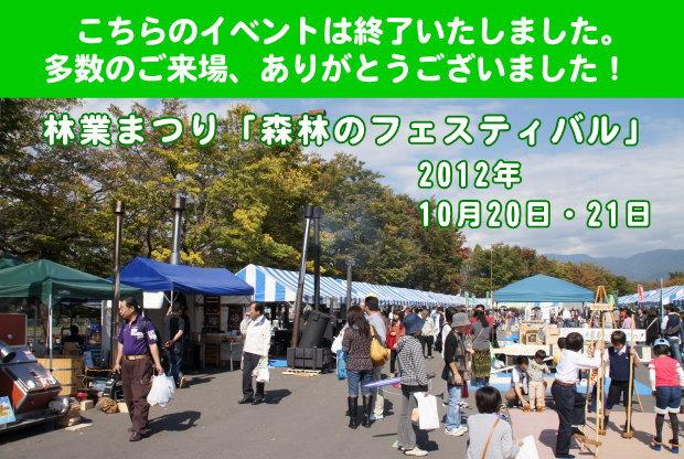 2012年 森林のフェスティバル