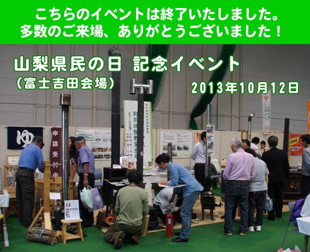 2013年 山梨県民の日イベント(富士吉田会場)