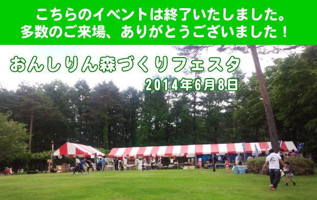 2014年 おんしりん森づくりフェスタ