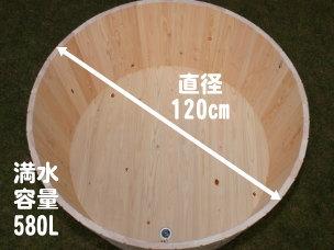 富士山の檜風呂 2人用 丸形 (小節)