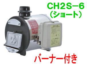 長府製作所 マキ焚兼用ふろがま CHS-6 (ショート) バーナー付き