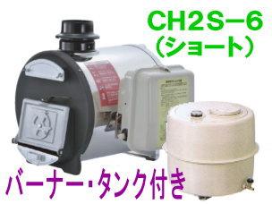 長府製作所 マキ焚兼用ふろがま CHS-6 (ショート) バーナー・タンク付き