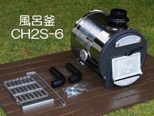 長府製作所 マキ焚兼用ふろがま CHS-6 (ショート) セット内容