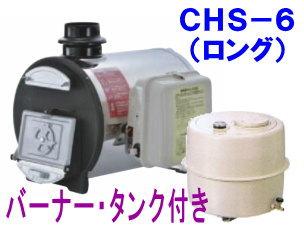 長府製作所 マキ焚兼用ふろがま CHS-6 (ロング) バーナー・タンク付