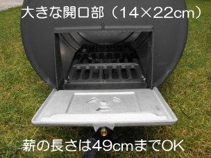 長府製作所 マキ焚兼用ふろがま CHS-6 (ロング) 焚口サイズ