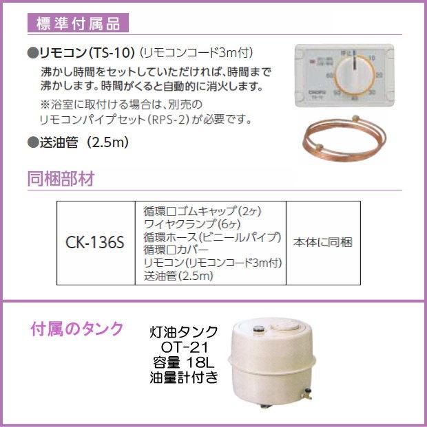 CK-136S 付属品