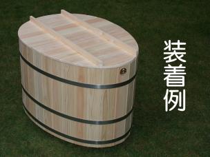 富士山の檜風呂 1人用 たまご形 【節】 側面