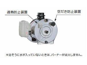 長府製作所 CH2S-6 安全装置
