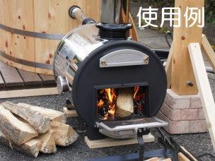 長府製作所 マキ焚兼用ふろがま 使用例
