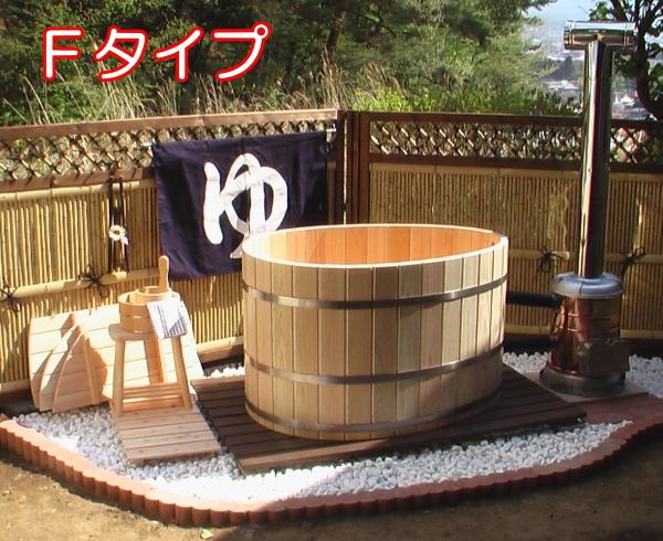 檜の露天風呂 Fタイプ